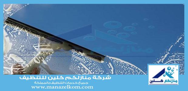 تنظيف-الرياض