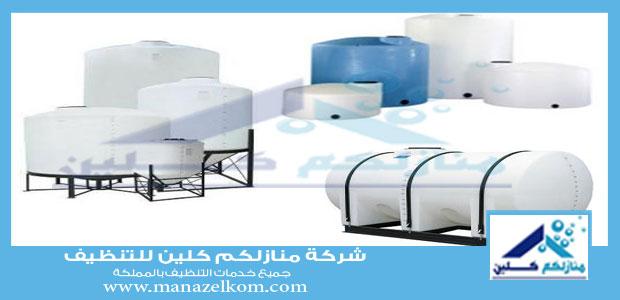 عزل-الرياض