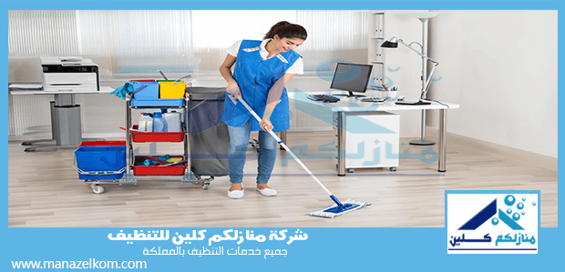 شركة تنظيف شقق بالرياض
