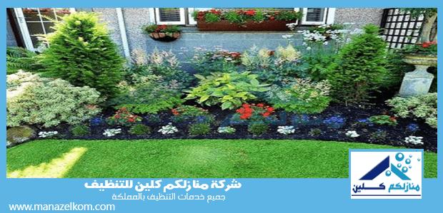 شركة تنظيف و تنسيق حدائق بالرياض