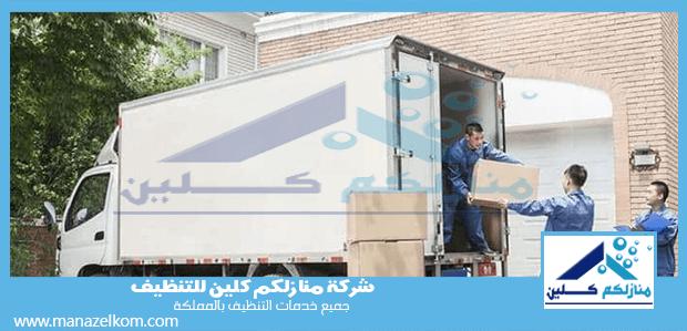 شركة نقل عفش داخل وخارج المملكة بالرياض