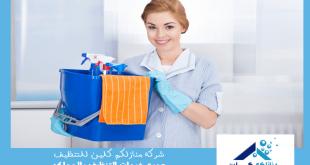 شركة تنظيف عمالة نسائية بجدة