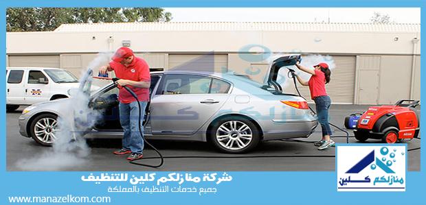 شركة تنظيف سيارات بالبخار بالطائف