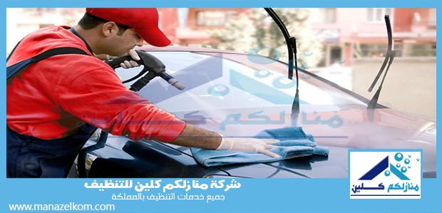 شركة تنظيف سيارات بالبخار بجدة