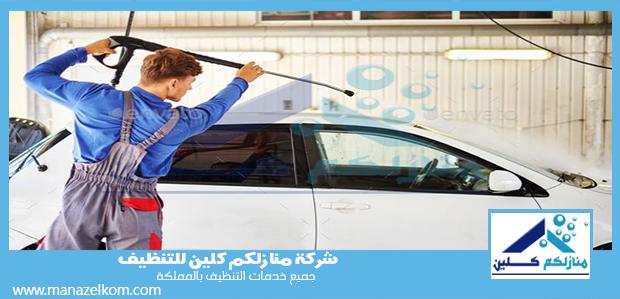 شركة تنظيف سيارات بالبخار بمكة