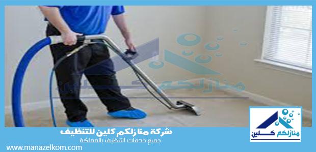 شركة تنظيف منشئات حكومية بالطائف