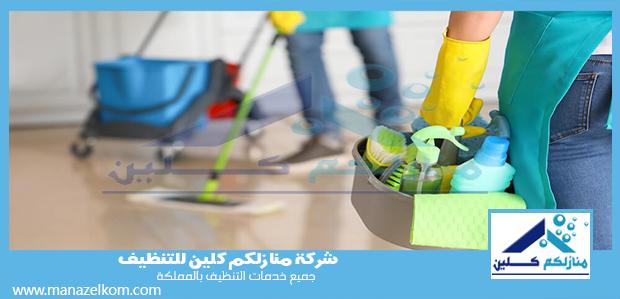 شركة تنظيف منشئات حكومية بمكة