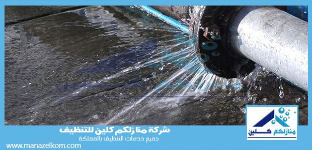 شركة كشف تسربات المياه الكترونيا بالطائف