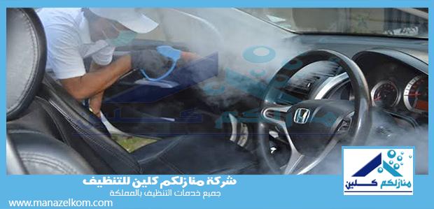 شركة تنظيف سيارات بالبخار بالدمام