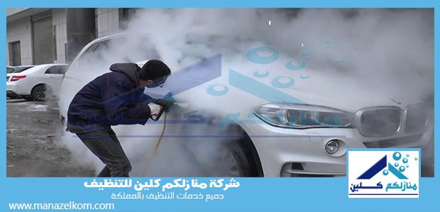 شركة تنظيف سيارات بالبخار بالقصيم