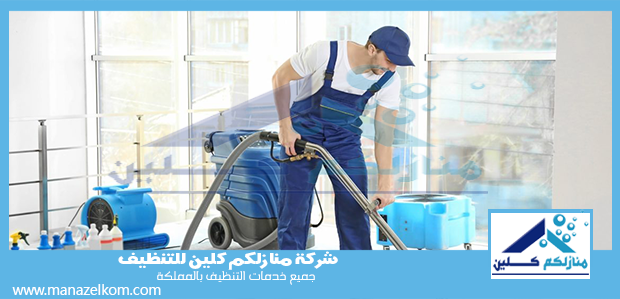 شركة تنظيف شاليهات بالدمام