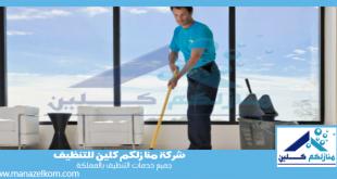 شركة تنظيف شاليهات بالقصيم