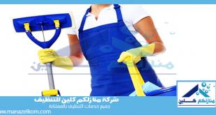 شركة تنظيف عمالة نسائية بالدمام
