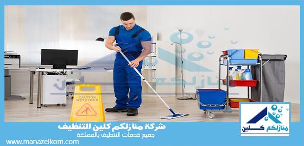 شركة تنظيف منشئات حكومية بالدمام