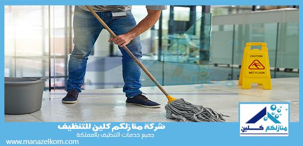 شركة تنظيف منشئات حكوميه بالقصيم