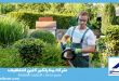 شركة تنظيف وتنسيق حدائق بالدمام