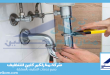 شركة حل ارتفاع فاتورة المياه بجدة