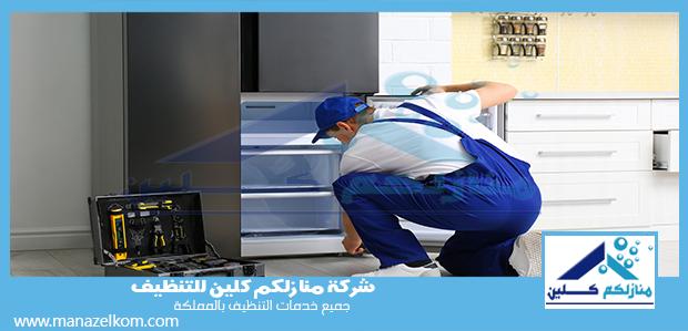 شركة صيانة ثلاجات بالقصيم